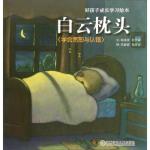 正版-DFDY-好孩子成长学习绘本:白云枕头(注音版平装绘本) 9787535833501 湖南少年儿童出版社 知礼图