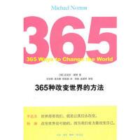 365种改变世界的方法 (英)诺顿 ,刘亦然 生活.读书.新知三联书店【新华书店 品质保证】
