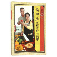 【二手旧书8成新】一用就灵高血压对症食疗与按摩 孙呈祥 9787534168024 浙江科学技术出版社