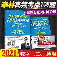 预售2021年李林考研数学高频考点透析108题 2020年考研数学一二三通用考研数1数2数3强化练习题解析搭教材真题李