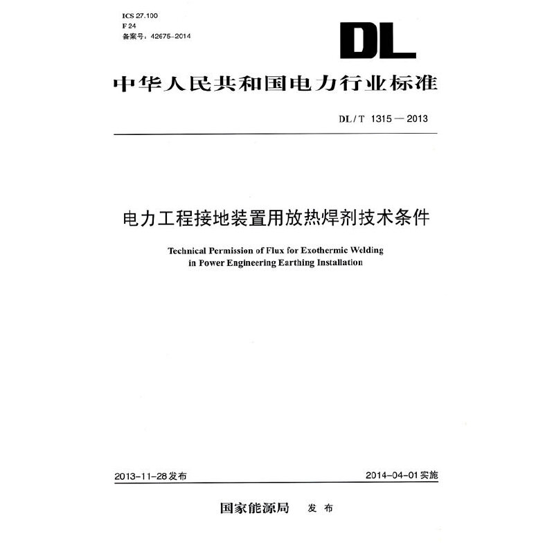 DL/T 1315-2013 电力工程接地装置用放热焊剂技术条件