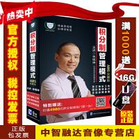 正版包票 积分制管理模式(AIMS实操版)朱明坤(5DVD)视频讲座光盘碟片