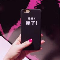 黑色iphone6s恶搞文字手机壳 苹果6plus保护套磨砂个性