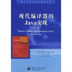 【二手旧书8成新】国外计算机科学教材系列:现代编译器的Java实现(第2版) [美] 阿佩尔(Appel A.W.),