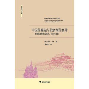 中国的崛起与俄罗斯的衰落:市场化转型中的政治、经济与计划