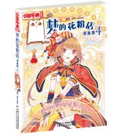《中国卡通》漫画书――梦的花粉店4・漫画版