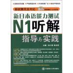新日本语能力测试N1听解指导与实践 刘小珊 编 著作