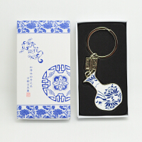 青花瓷钥匙扣定做 脸谱钥匙扣 汽车钥匙扣包挂件 定制雕刻字