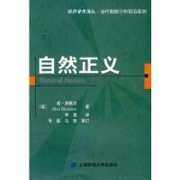自然正义 (英)肯・宾默尔,李晋,马丽,韦森 审订 上海财经大学出版社