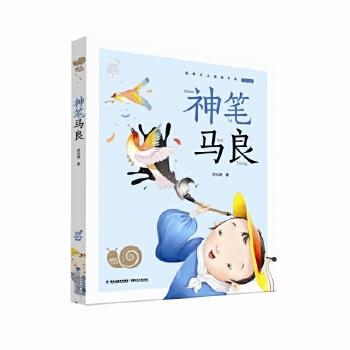 蜗牛小书坊·神笔马良 手绘插图,带给孩子更天然更缤纷的读图感受。