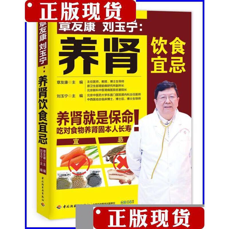 [二手书旧书9成新]协和专家教你完美备孕 /章友康、刘玉宁 编 中国轻工业出版社