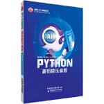 Python趣码快乐编程 [中国]中公教育趣码研究院 陕西科学技术出版社【新华书店 值得信赖】