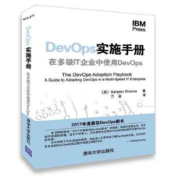 "DevOps实施手册 在多级IT企业中使用DevOps 获得""2017年度*DevOps图书""殊荣,通过海量案例和大量访谈,为正在实施DevOps 的团队提供建议与指导,包括相应的反模式案例。"