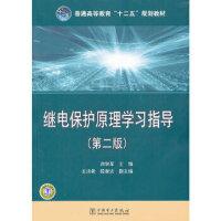 """普通高等教育""""十二五""""规划教材 继电保护原理学习指导(第二版)"""