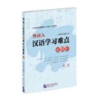 外国人汉语学习难点全解析1