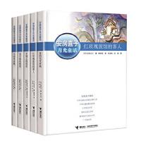 安房直子月光童话系列5册 6-12岁童话故事 红玫瑰旅馆的客人+手绢上的花田+风的旱冰鞋+直到花豆煮熟+兔子屋的秘密