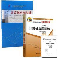 自考教材00018 0018 计算机应用基础 自考教材 +自考通试卷 2本套装