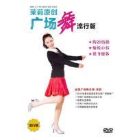 茉莉原创广场舞 流行版DVD茉莉视频教学 有动作分解正背面演示