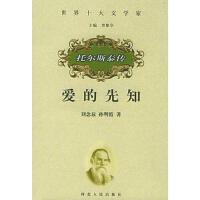 爱的先知――托尔斯泰传 刘念兹 9787202024119 河北人民出版社