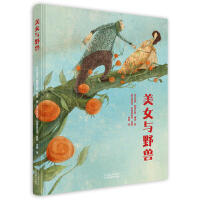 美女与野兽 [法]玛丽・勒普兰斯・博蒙 ; [英]曼纽拉・阿德雷亚尼 北京美术摄影出版社