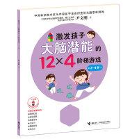激发孩子大脑潜能的12×4阶梯游戏(3-4岁)(尹文刚儿童脑功能开发系列。中科院心理学教授尹文刚为中国孩子量身打造的大