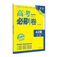 理想树67高考2020新版高考必刷卷 42套 高考生物 名校强区模拟试卷汇编