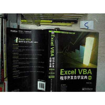 [旧书二手9成新la]Excel VBA程序开发自学宝典 第2版 无光盘* /罗刚君 著 电子工业出版社