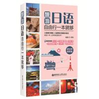 【二手旧书9成新】旅游日语 自由行一本就够(超实用便携版,赠MP3下载及地铁线路图)周萌9787562843450华东