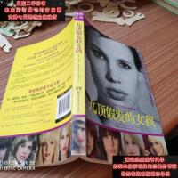 【二手旧书9成新】九顶假发的女孩9787535776044