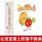 引自日本经典婴儿食育图画书 小橘子跳啊跳等全套6册硬皮绘本0-2-3-6岁婴幼儿辅食习惯养成图画书 幼儿园宝宝好习惯培