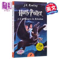 【中商原版】【西班牙文版】哈利波特3 哈利波特与阿兹卡班的囚徒 Harry Potter y el prisioner