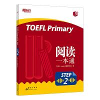 【官方直营】TOEFL Primary Step 2 阅读一本通 小学少儿英语辅导 小小托出国考试阅读专项训练书