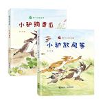 淘气小驴系列(共2册)