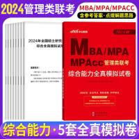 【综合能力全真模拟试卷】中公教育2020年mba mpacc mpa管理类联考199管理类联考综合能力2019考研用书