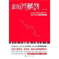 【人民出版社】 亲历川藏线(TR)