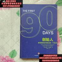 【二手旧书9成新】创始人:新管理者如何度过个90天9787508662992