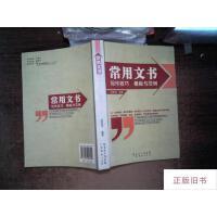 【二手旧书8成新】常用文书写作技巧模版与范例