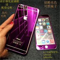iphone6plus钢化玻璃膜苹果6s电镀全屏镜面前后彩色手机保护膜4.7