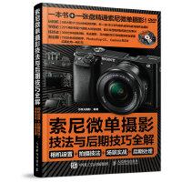 索尼微单摄影宝典:相机设置+拍摄技法+场景实战+后期处理