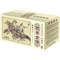中国古典名著连环画典藏版:说岳全传