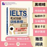 黑眼睛 IELTS考试技能训练教程 阅读(第5版)
