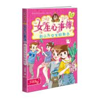 胡小闹日记姊妹篇・女生心事簿:别以为女生好欺负