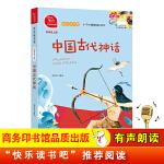 中国古代神话 统编小学语文教材四年级上册快乐读书吧推荐必读书目(有声朗读)中小学课外阅读必读名著