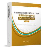 全国勘察设计注册公用设备工程师暖通空调专业考试必备规范精要选编(2020年版)