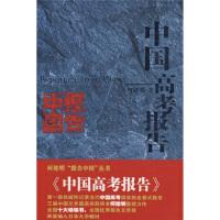 【二手旧书九成新】中国高考报告(中国报告)何建明新世界出版社9787801872548