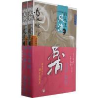 《名捕战天王:》 温瑞安 作家出版社