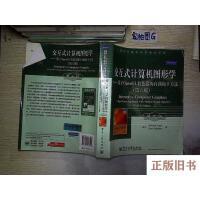 【二手旧书8成新_】国外计算机科学教材系列:交互式计算机图形学・基于OpenGL着色器的自顶向下方法(第6版)(英文版