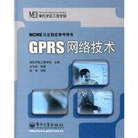 【旧书二手书9成新】GPRS网络技术――ME认证指定参考用书 摩托罗拉工程学院 9787121011993 电子工业出