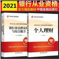2021年银行从业资格考试教材 银行业法律法规与综合能力 个人理财 初级银行从业资格 全套2本