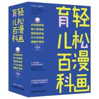 轻松漫画育儿百科:医生顾问团倾情加盟・当爸妈是个技术活儿(全5册)